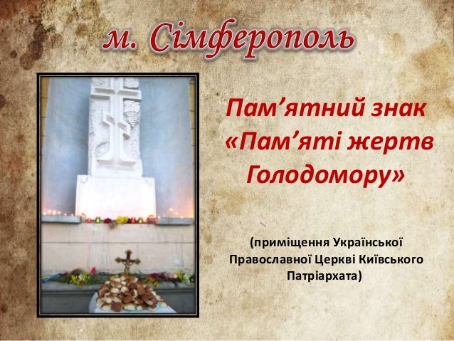 Пам'ятний знак «Пам'яті жертв Голодомору» (приміщення Української Православної Церкві Київського Патріархата)