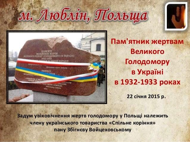 Пам'ятник жертвам Великого Голодомору в Україні в 1932-1933 роках 22 січня 2015 р. Задум увіковічнення жертв голодомору у ...