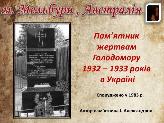 Автор пам'ятника І. Александров Пам'ятник жертвам Голодомору 1932 – 1933 років в Україні Споруджено у 1983 р.