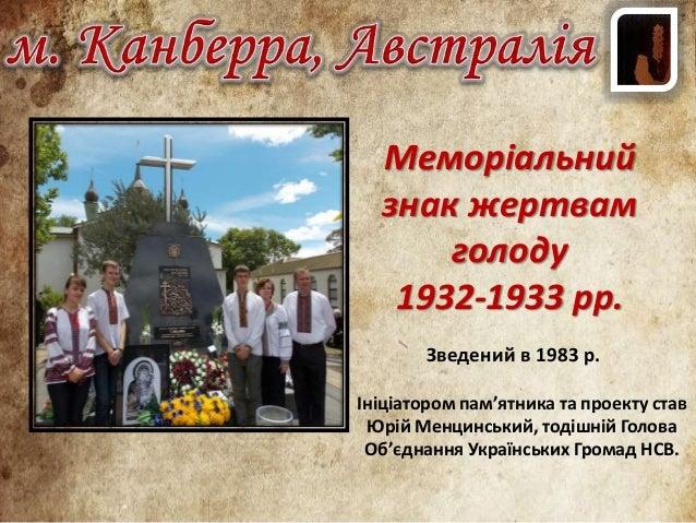 Зведений в 1983 р. Ініціатором пам'ятника та проекту став Юрій Менцинський, тодішній Голова Об'єднання Українських Громад ...