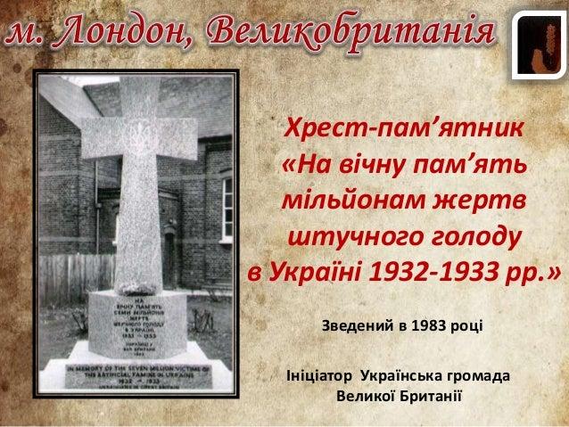 Хрест-пам'ятник «На вічну пам'ять мільйонам жертв штучного голоду в Україні 1932-1933 рр.» Зведений в 1983 році Ініціатор ...