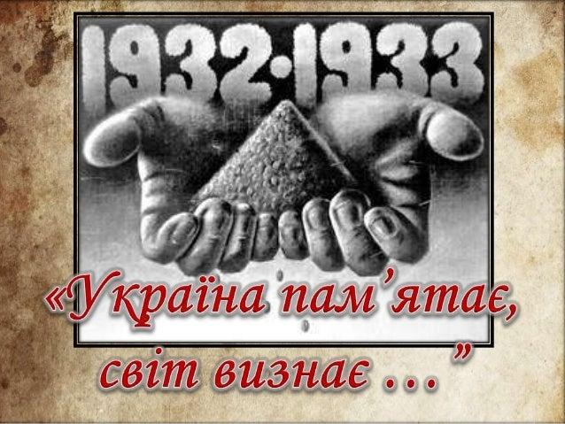 Україна памя`тає, світ визнає: пам`ятники жертвам голодоморів в Україні й світі.