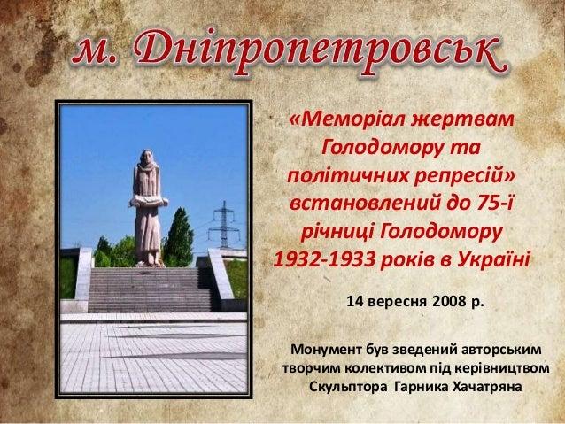 14 вересня 2008 р. Монумент був зведений авторським творчим колективом під керівництвом Скульптора Гарника Хачатряна «Мемо...