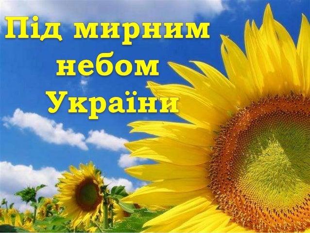 Україна – рідний край!
