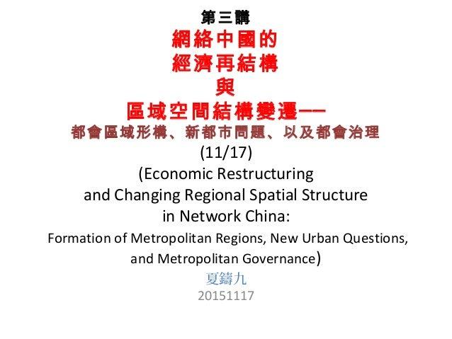 第三講 網絡中國的 經濟再結構 與 區域空間結構變遷── 都會區域形構、新都市問題、以及都會治理 (11/17) (Economic Restructuring and Changing Regional Spatial Structure i...