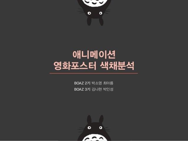 애니메이션 영화포스터 색채분석 BOAZ 2기 박소영 최아름 BOAZ 3기 김나현 박인성