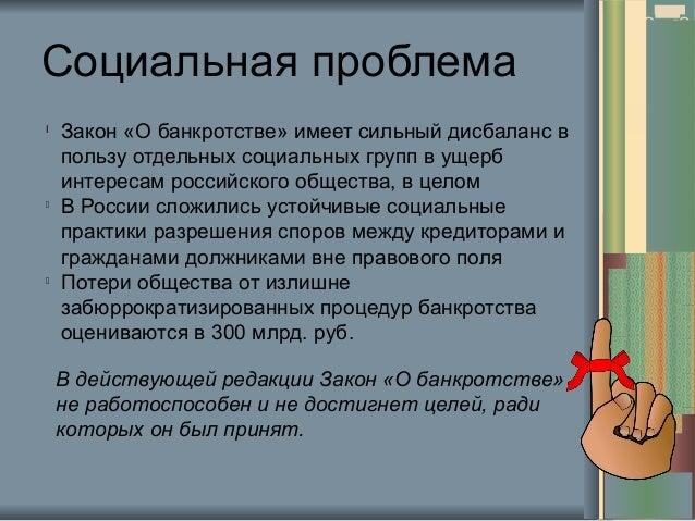 Социальная проблема l Закон «О банкротстве» имеет сильный дисбаланс в пользу отдельных социальных групп в ущерб интересам ...