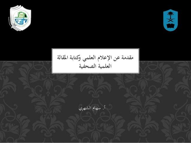 أ.الشهري سهام امل كتابةو العلمي اإلعالم عن مقدمةقالة الصحفية العلمية