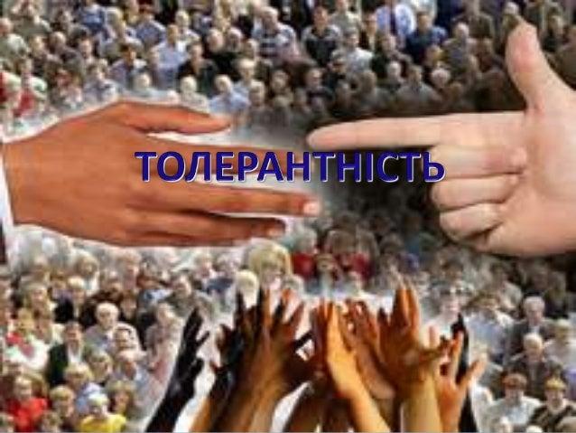 В усьому світі 16 листопада відзначається Міжнародний день толерантності Його запровадили у 1995 році за рішенням 28 Генер...