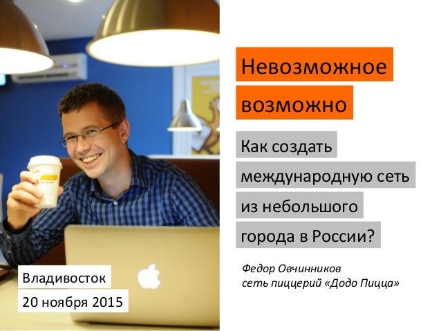 Невозможное   возможно   Как  создать   из  небольшого   международную  сеть   города  в  России?   ...