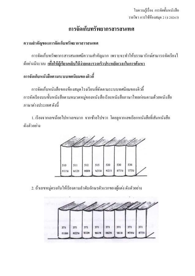 ใบความรู้เรื่อง การจัดชั้นหนังสือ รายวิชา การใช้ห้องสมุด 2 (ง 20263) การจัดเก็บทรัพยากรสารสนเทศ ความสาคัญของการจัดเก็บทรัพ...