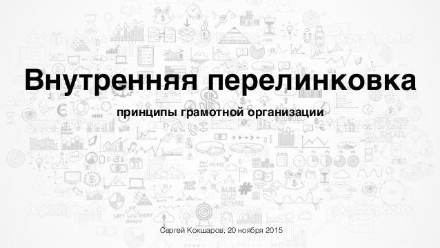 Внутренняя перелинковка принципы грамотной организации Сергей Кокшаров, 20 ноября 2015