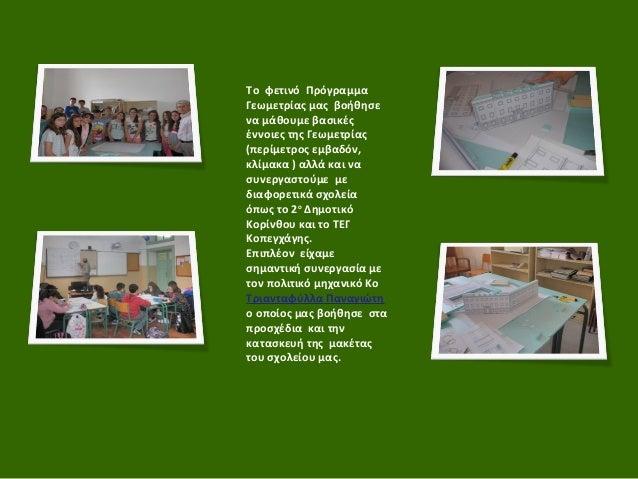 ιστοσελιδα γεωμετρια Slide 2