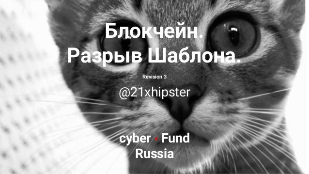 cyber • Fund Russia Блокчейн. Разрыв Шаблона. Revision 3 @21xhipster