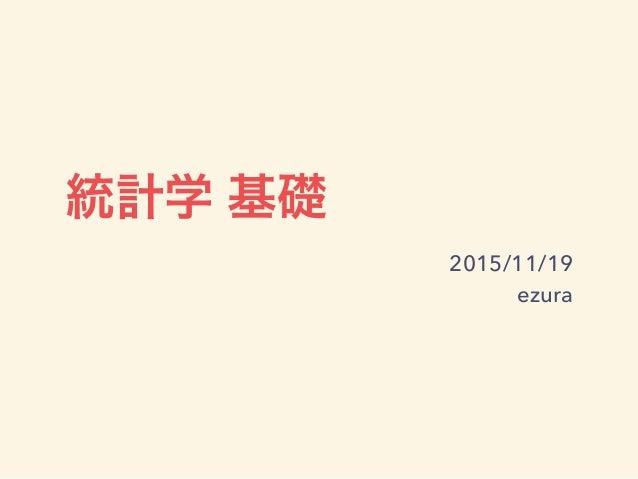 統計学 基礎 2015/11/19 ezura