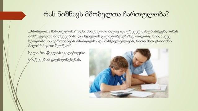 მშობელთა ჩართულობა Slide 2