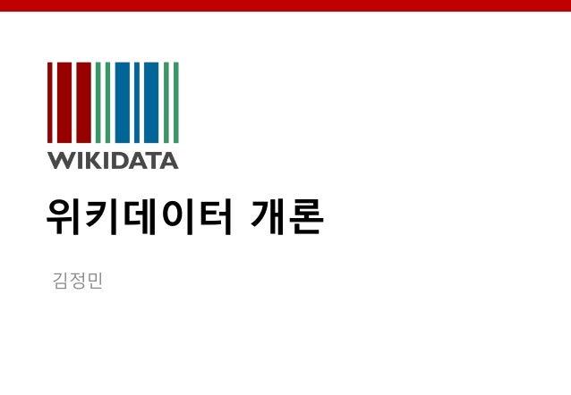 위키데이터 개론 김정민