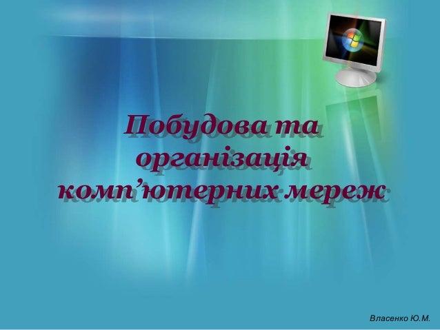 Побудова та організація комп'ютерних мереж Власенко Ю.М.