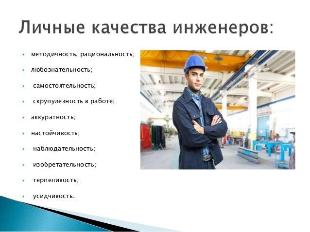 Сегодня специалисты инженерного дела трудятся практически во всех отраслях промышленности и сельского хозяйства.