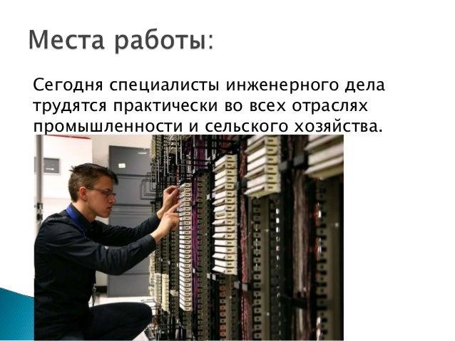  Инженер-электрик;  Инженер-химик;  Инженер-эколог;  Инженер-сварщик;  Инженер-конструктор;  Инженер-строитель;  Ин...