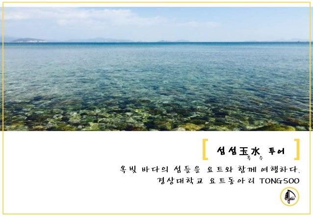 [ ]섬섬玉 水 투어 옥 수 옥빛 바다의 섬들을 요트와 함께 여행하다. 경상대학교 요트동아리 TONGSOO