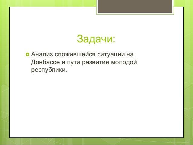 Задачи:  Анализ сложившейся ситуации на Донбассе и пути развития молодой республики.