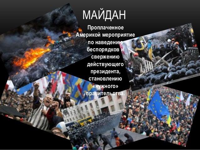 Власть Украины, поддерживающая идею нацизма