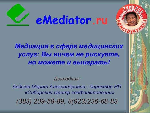 Медиация в сфере медицинских услуг: Вы ничем не рискуете, но можете и выиграть! Докладчик: Авдыев Марат Александрович - ди...