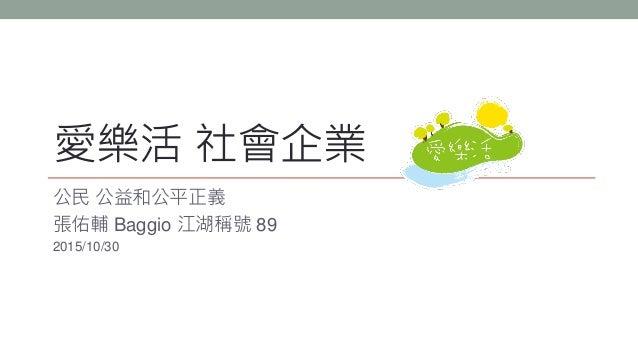 愛樂活 社會企業 公民 公益和公平正義 張佑輔 Baggio 江湖稱號 89 2015/10/30