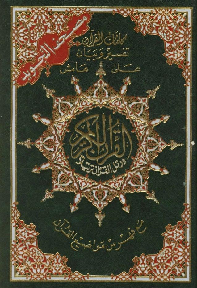 المصحف الكريم برواية ورش pdf