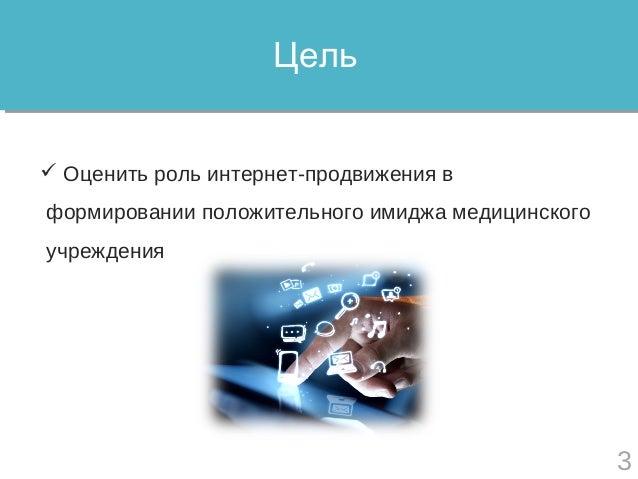 Продвижение онкологического центра Slide 3