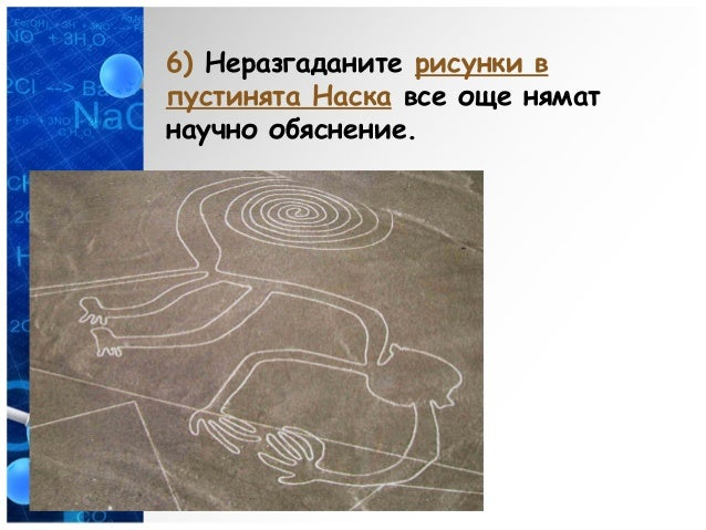 6) Неразгаданите рисунки в пустинята Наска все още нямат научно обяснение.