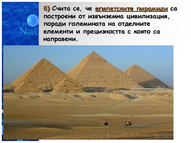9)9) Статуите на ВеликденскияСтатуите на Великденския островостров са направени отса направени от скални образувания, коит...