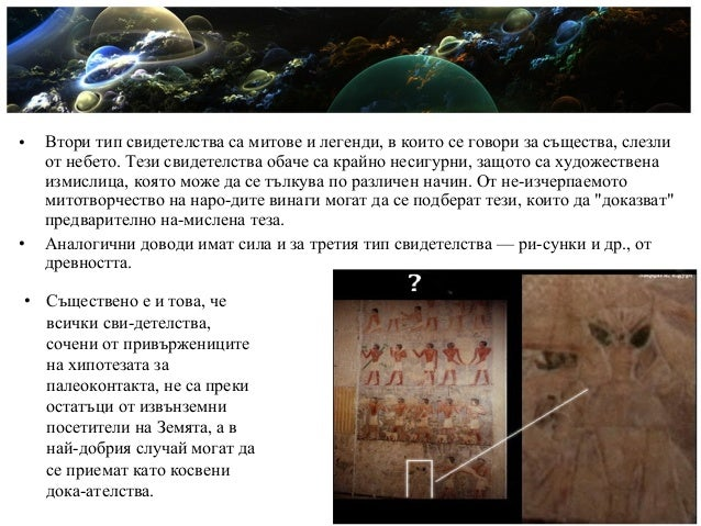 • Втори тип свидетелства са митове и легенди, в които се говори за същества, слезли от небето. Тези свидетелства обаче са ...