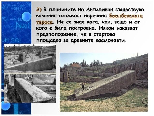 2)2) В планините на Антиливан съществуваВ планините на Антиливан съществува каменна плоскост нареченакаменна плоскост наре...
