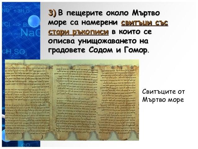 3)3) В пещерите около МъртвоВ пещерите около Мъртво море са намерениморе са намерени свитъци съссвитъци със стари ръкописи...