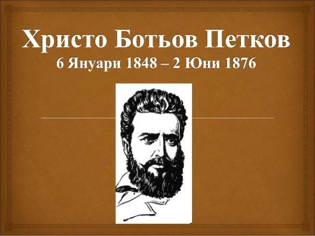  I. Жизнен път - родно място, семейна среда и образование  Христо Ботев е роден на 6 януари 1848 г. в Калофер, в семейст...