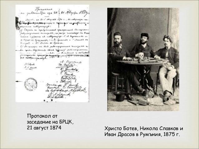  През 1875 г. сключва граждански брак с Венета Стянова Везирева.  1875 г., 30 септември Подава си оставката от БРЦК пора...
