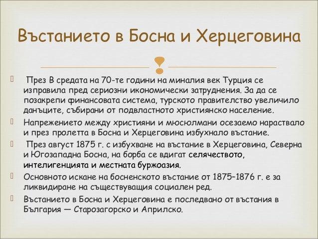   Въстание с център Стара Загора за освобождение от османско иго. Организирано от БРЦК в Букурещ.  Планът на БРЦК предв...