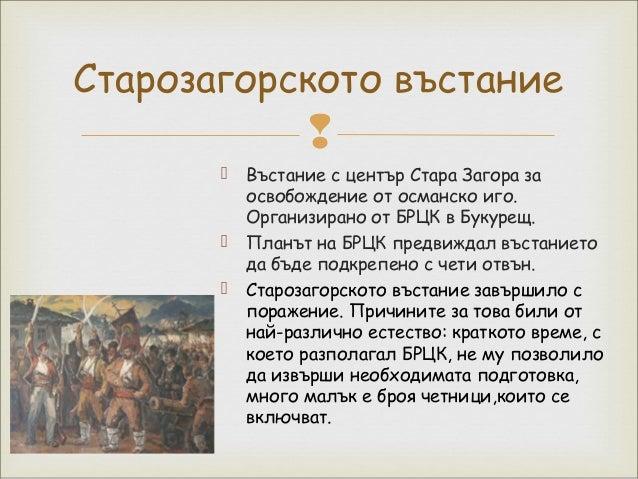  През май 1876 г., вследствие новината за Априлското въстание, Ботев започва дейност за организиране на чета, става неин ...