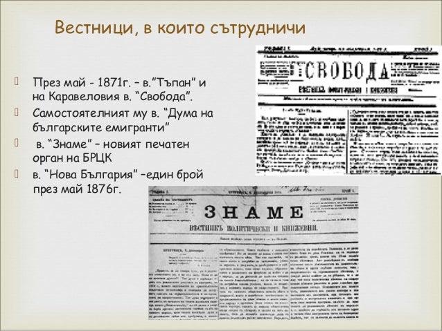 """"""" Дума на българските емигранти"""" На 10 юни 1871г. Издава """"Дума на българските емигранти"""" в Браила. Мото: """"Истината е свята..."""