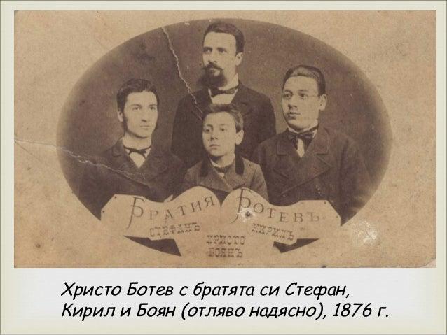 Мемориална къща- музей на Христо Ботев , възстановена по спомени на брата на поета - Кирил Ботев през 1877г.
