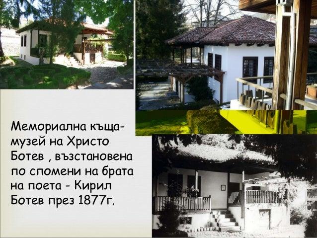  През октомври 1863 с помощта на руския консул в Пловдив - Найден Геров, петнадесетгодишният юноша заминава да се учи в В...