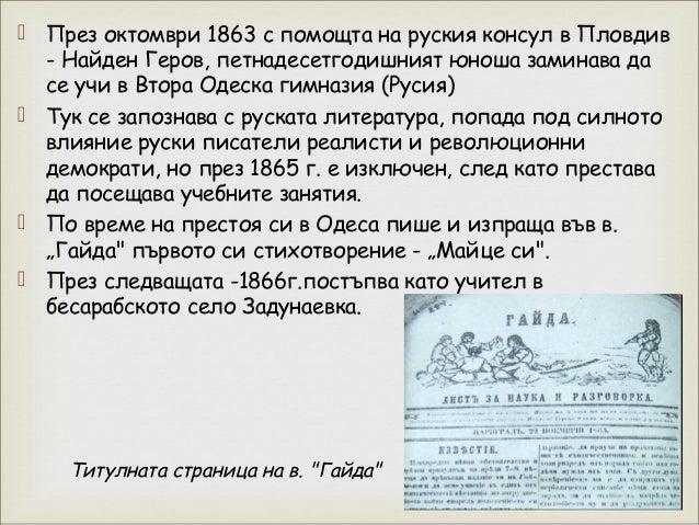 13 ноември 2009 година по инициатива на организацията «Конгрес на българите в Украйна», в гр. Одеса тържествено беше откри...