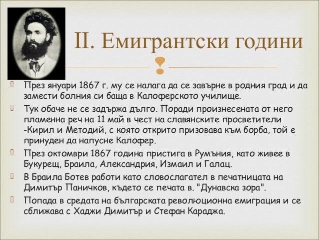  През лятото на 1868 г. Ботев се записва в четата на Жельо Войвода и става нейн секретар.  След като по различни причини...