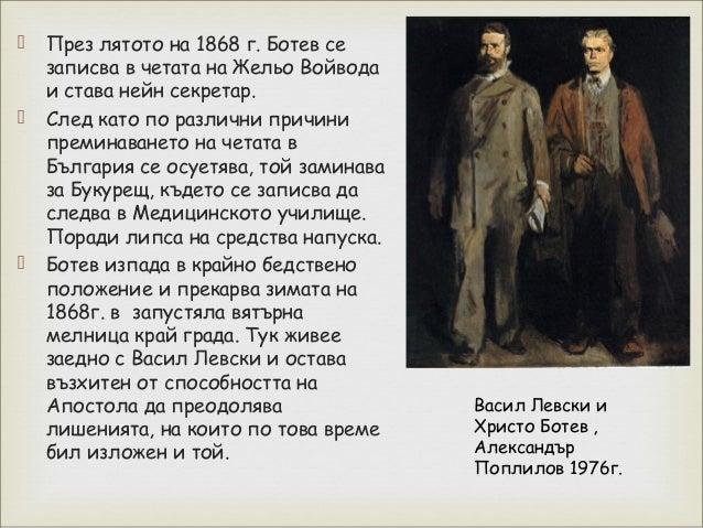  В началото на февруари 1869г. Ботев постъпва като учител в Александрия, където престоява само 5 месеца.  През август съ...