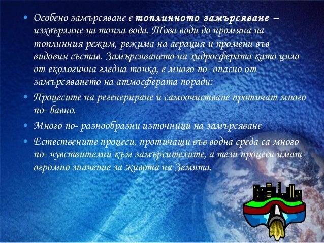 • Особено замърсяване е топлинното замърсяване – изхвърляне на топла вода. Това води до промяна на топлинния режим, режима...