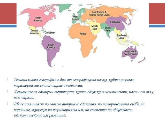  Регионалната география е дял от географската наука, който изучава териториално-стопанските съчетания.  Регионите са обш...