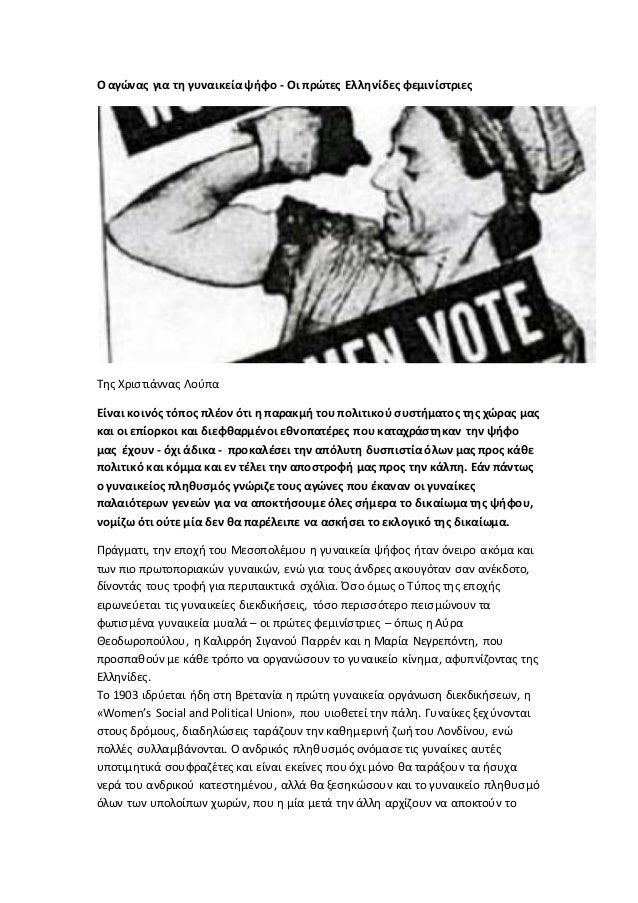 Ο αγώνας για τη γυναικεία ψήφο - Οι πρώτες Ελληνίδες φεμινίστριες Της Χριστιάννας Λούπα Είναι κοινός τόπος πλέον ότι η παρ...