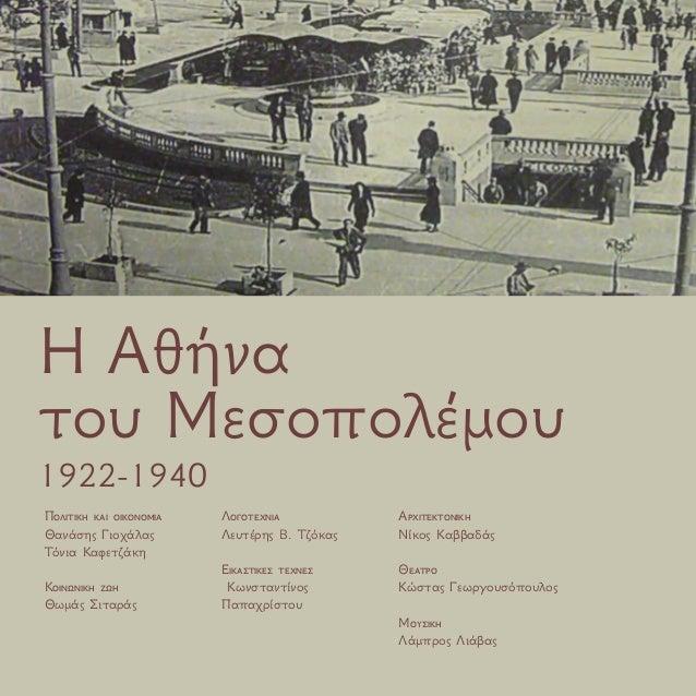 Η Αθήνα του Μεσοπολέμου 1922-1940 Πολιτική και οικονομία Θανάσης Γιοχάλας Τόνια Καφετζάκη Κοινωνική ζωή Θωμάς Σιταράς Λογο...